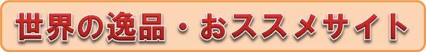 『世界の逸品・おススメサイト』